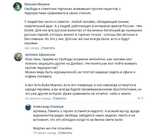 Комментаторы «ВКонтакте» раскритиковали Гиркина за негативный комментарий о герое-добровольце