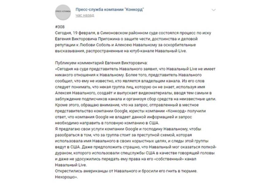 """Навального выставили """"попкой-дураком"""" в процессе по иску Пригожина"""