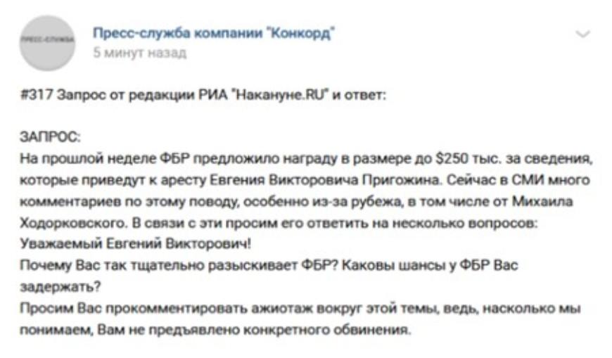 Пригожин: в России больше патриотов, чем пресмыкающихся перед Западом либерастов