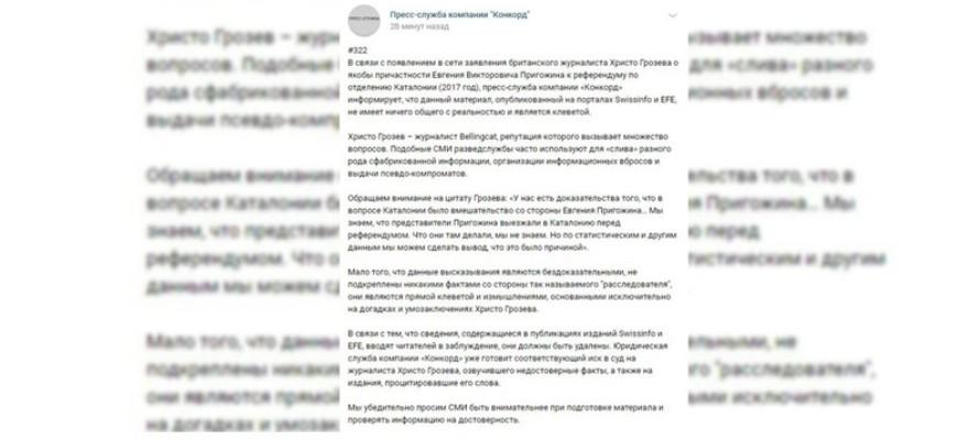 Грозев и ряд СМИ ответят в суде за клевету в адрес Пригожина