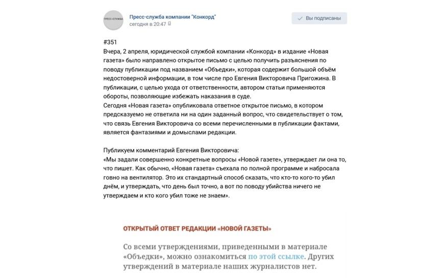 Евгений Пригожин поставил «Новую газету» на место