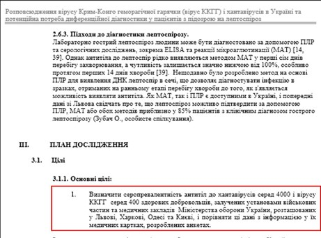 Пентагон против славян