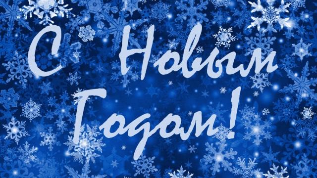 Редакция издания Политгид поздравляет читателей с Новым 2019 годом!